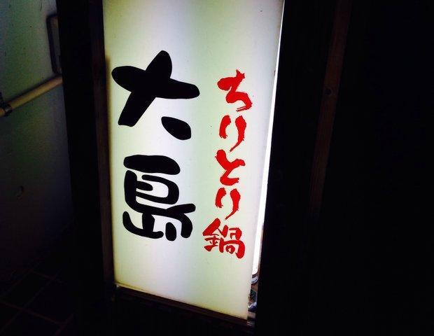 大島直也の画像 p1_26