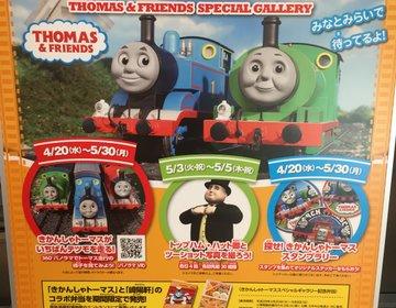 5/30まで!原鉄道模型博物館が期間限定でトーマスギャラリーを開催します!『ファミリーむけ』