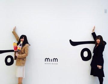 愛知県半田市で雨の日デート!お酢で有名な「ミツカンミュージアム」の体験型博物館が楽しすぎた♡