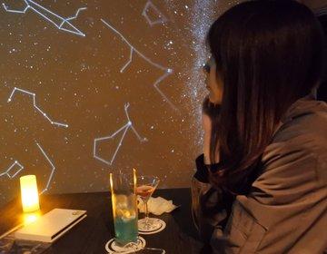 【屋上で天体観測もできちゃう!】大阪デートのラストは予約必須!人気のおしゃれな星カフェに行こう!