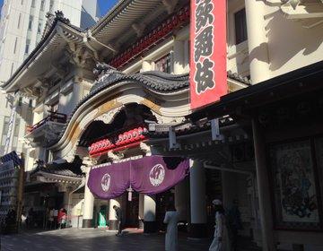 【東銀座】歌舞伎を1000〜5000円以下で気軽に見る方法☆歌舞伎座タワーとお土産も満喫しよう♪
