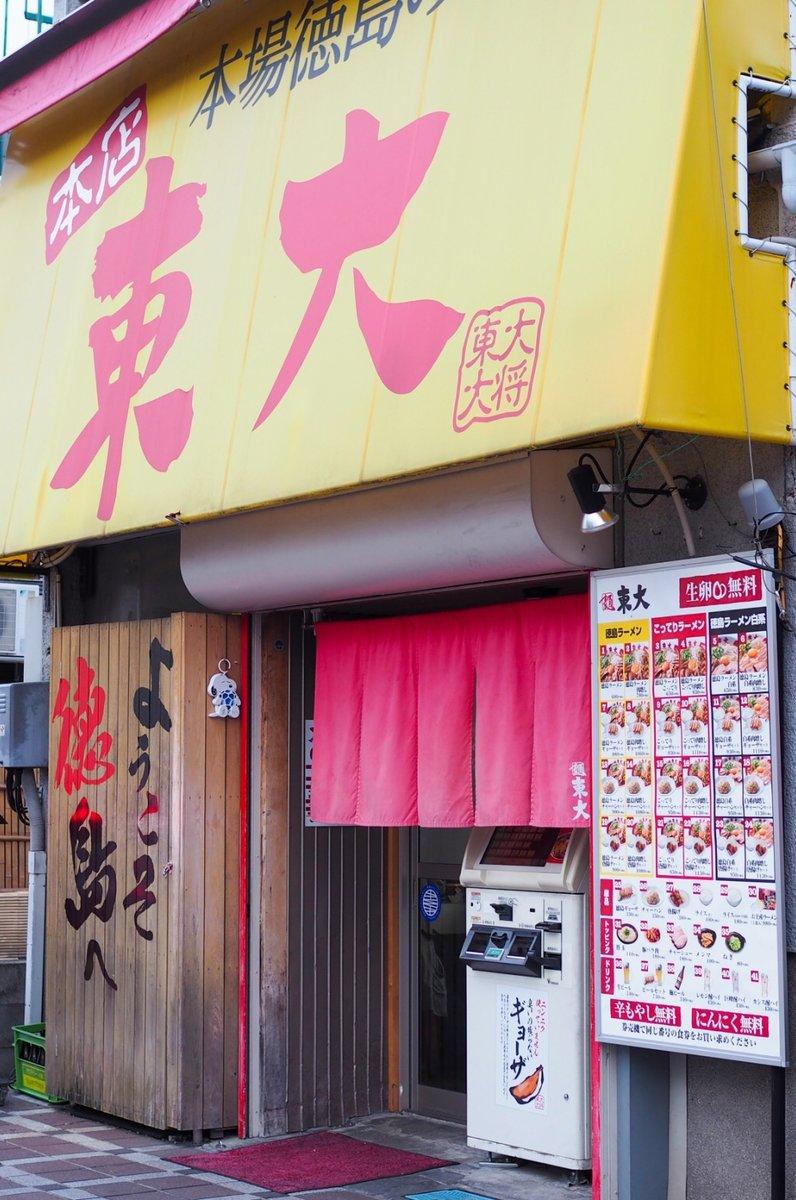 ラーメン東大 大道本店