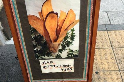 小江戸おさつ庵