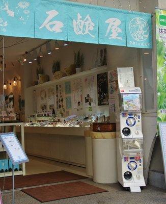 京都しゃぼんや 足湯cafe