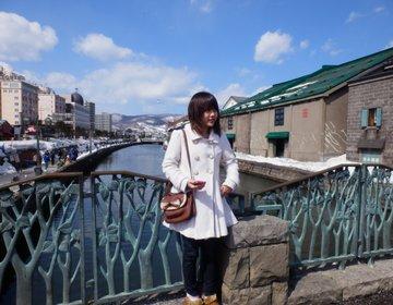 北海道・小樽で真っ白な冬のお散歩デート!北海道グルメを食べ歩きコース