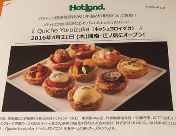 4/21に江ノ島にキッシュヨロイヅカがニューオープン!鎧塚俊彦氏が21年温めた構想がついに実現!