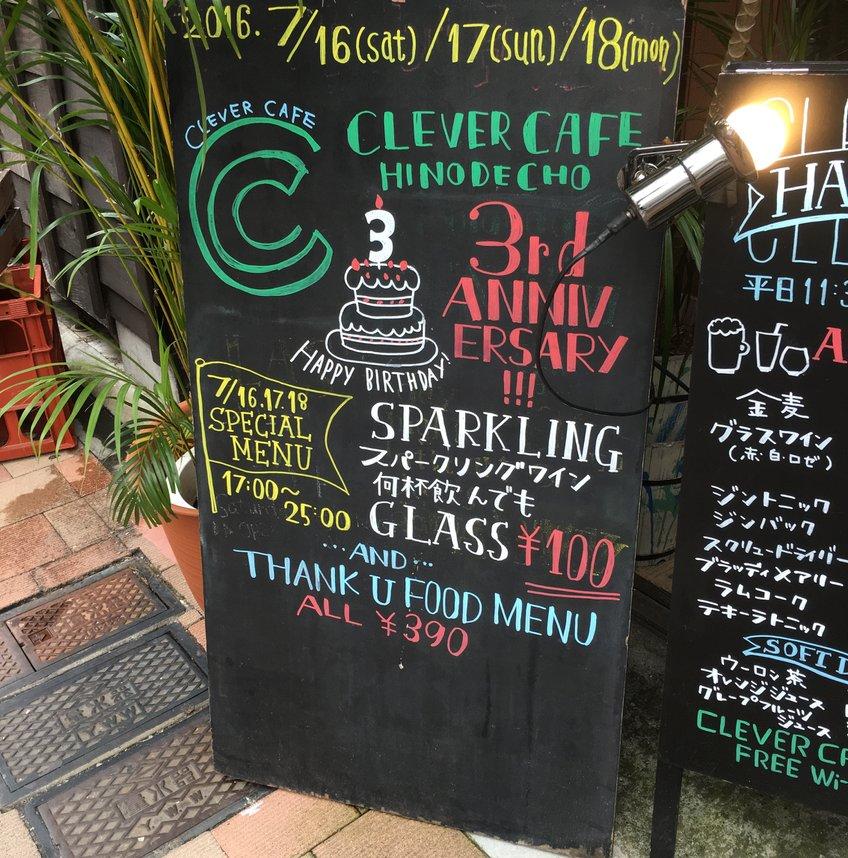 クレバーカフェ