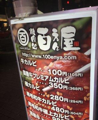 百えん屋 渋谷道玄坂店