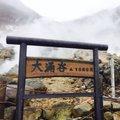 大涌谷 (Ōwakudani)