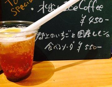 【 糸カフェ】✿地元の素材を生かしたカフェ店✿~郡上八幡~