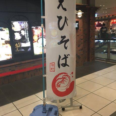 えびそば一幻 新千歳空港店