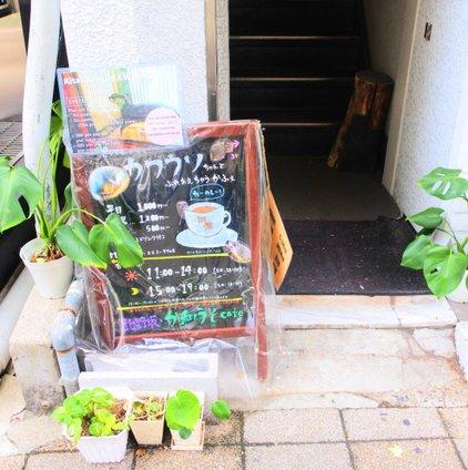 北野坂 か和うそ Cafe