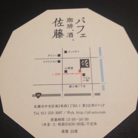 パフェ、珈琲、酒 『佐藤』