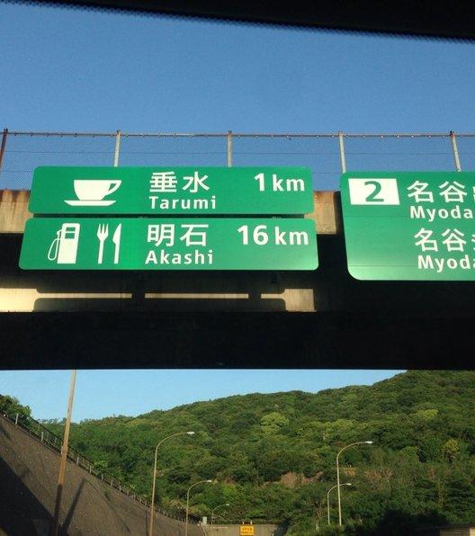 多賀SA(下り)(名神高速道路)