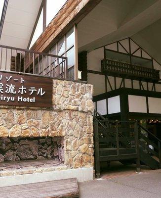 星野リゾート 奥入瀬渓流ホテル