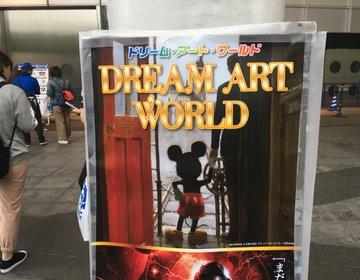 ディズニーの絵画ギャラリー『ドリームアートワールド』が全国で開催中!