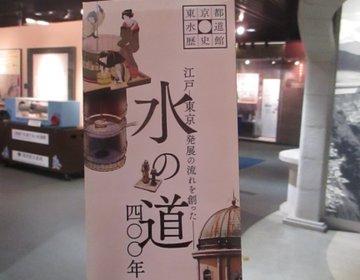 水滴くんが皆さんのお越しを歓迎してくれる「東京都水道歴史館」へ遊びに行こう☆彡