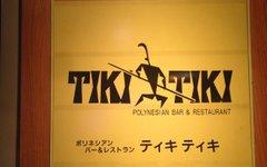 ティキティキ 新宿店