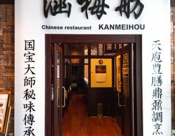 銀座ベルビア館にある各界の著名人にも愛される宮廷料理「涵梅舫 銀座店 」