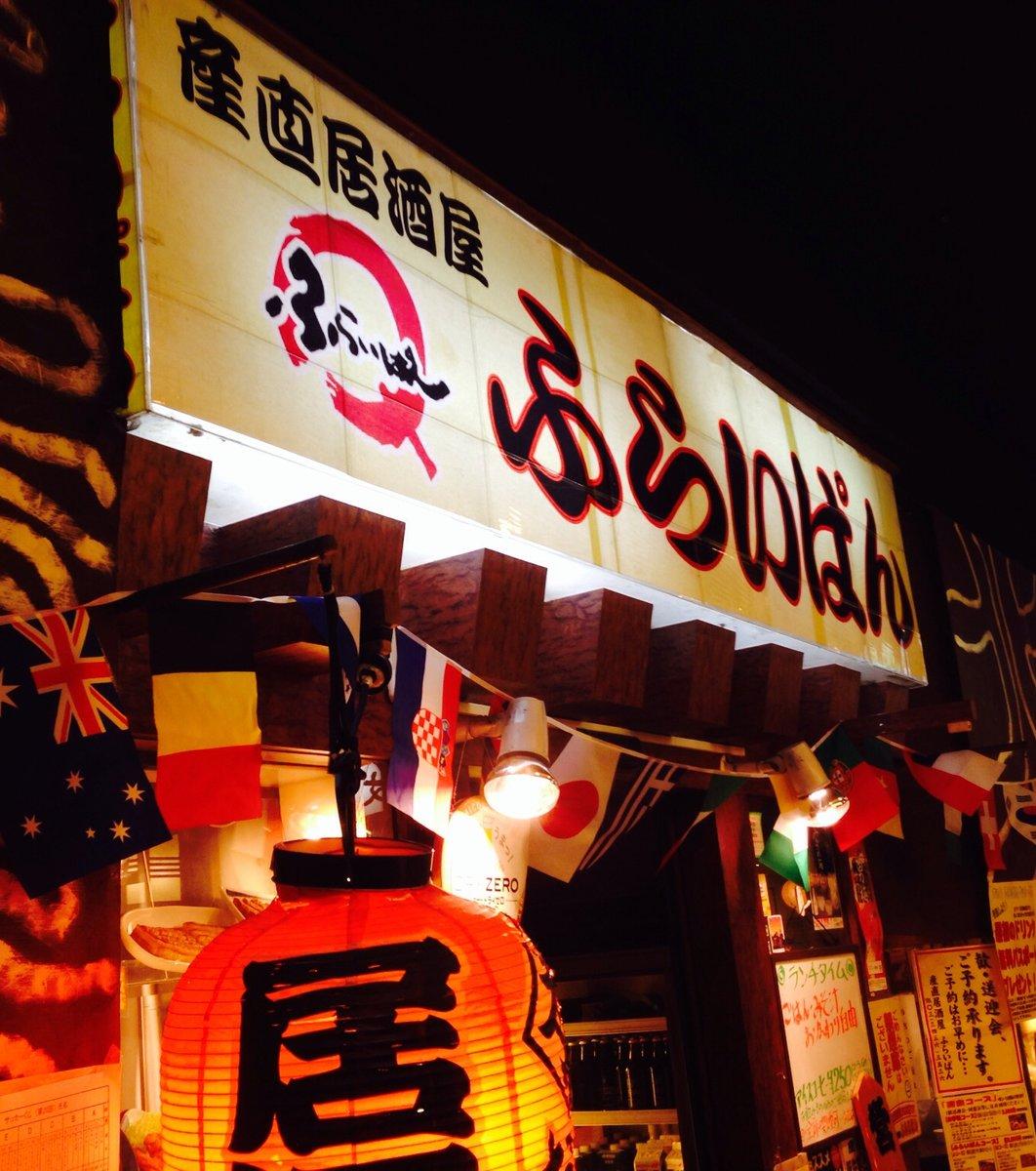 ふらいぱん 浜松町店