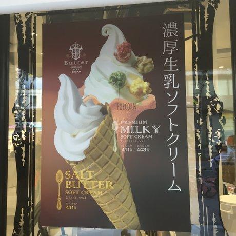 バター ポップコーン 渋谷マルイ