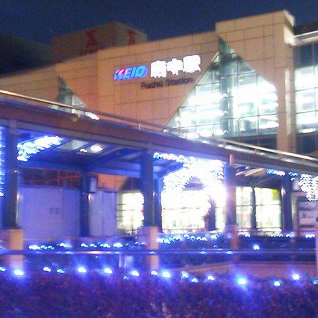 府中駅(東京都)