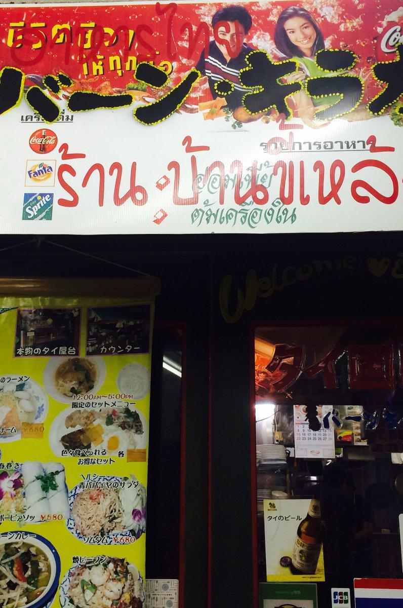 バーン・キラオ 下北沢店