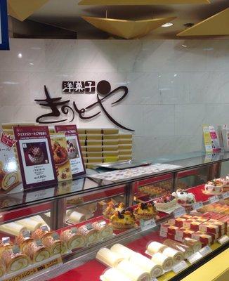 洋菓子 きのとや 大丸店