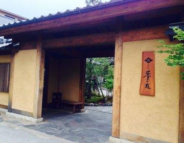 草津で旅行デートならこの湯宿がおすすめ!13の風呂が楽しめる「季の庭」