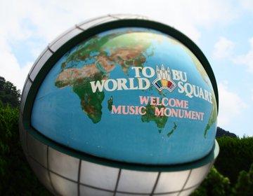 【栃木旅】1日で世界一周旅行しちゃおう!楽しみ方いろいろ♡『東武ワールドスクウェア』