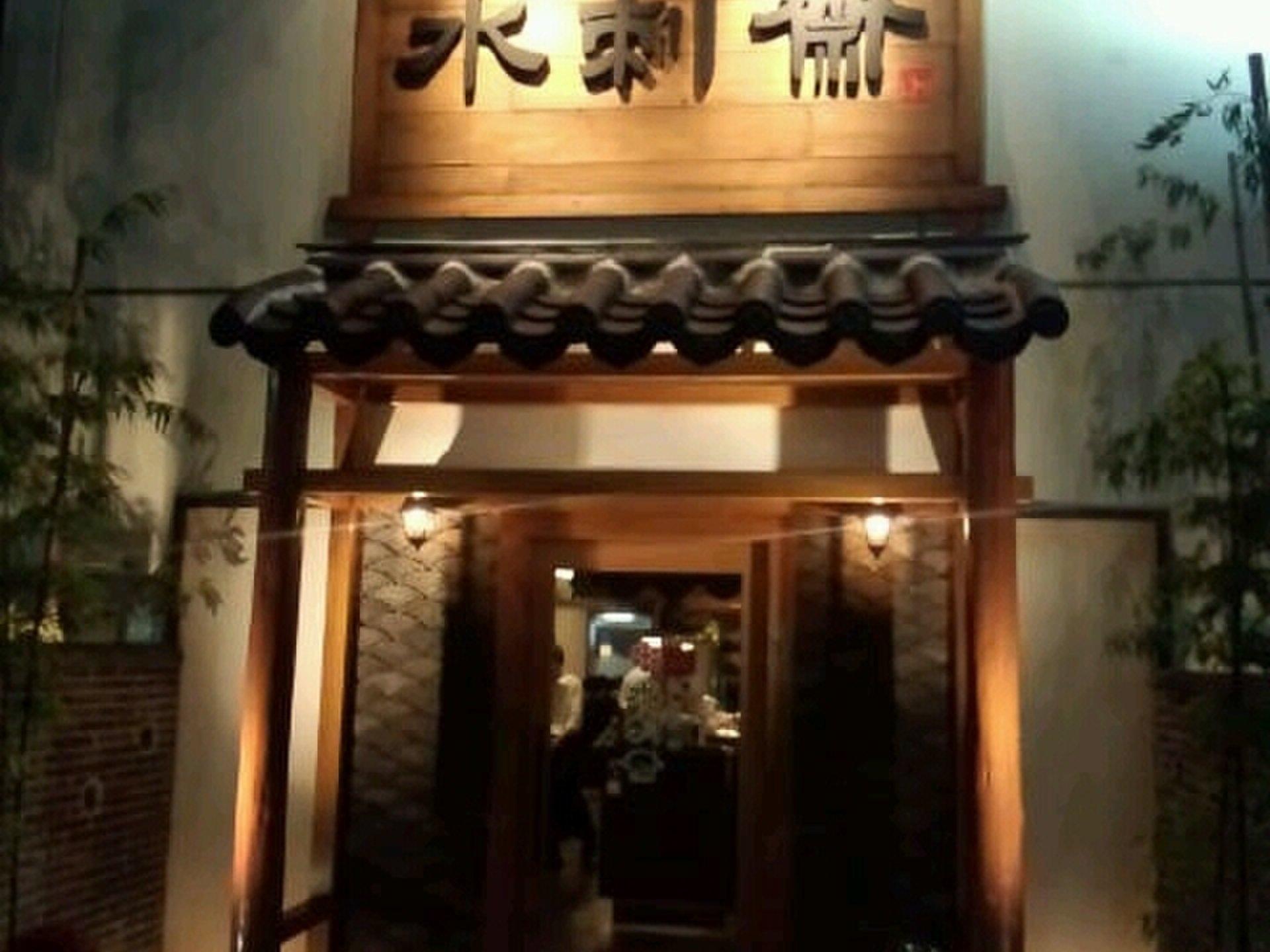 新大久保の絶品おすすめ韓国料理屋「水刺斎」でヘルシー女子会