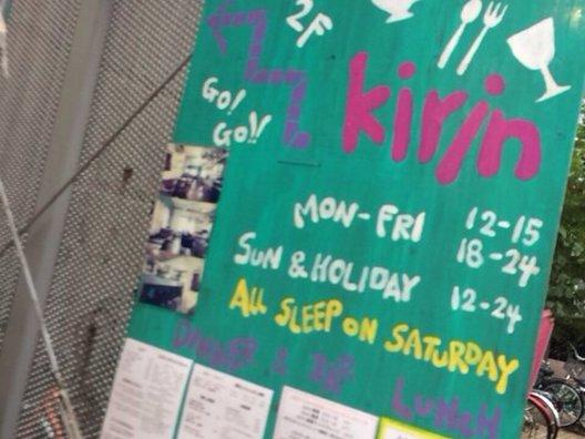 【閉店】Kirin