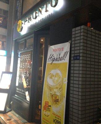 プロント 恵比寿東口店