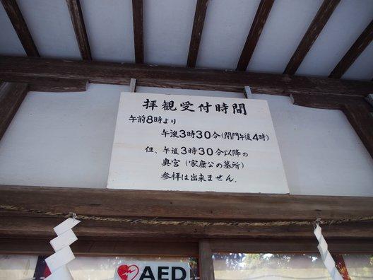 日光東照宮 表門