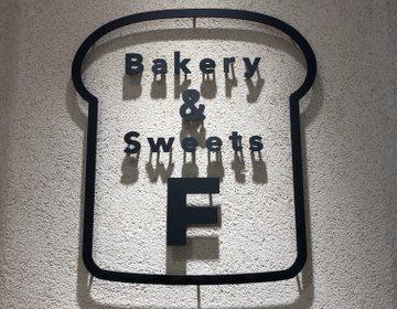姪浜駅えきマチ1丁目の《Bakery&Sweets F》イートインスペースもあるよ〜♪