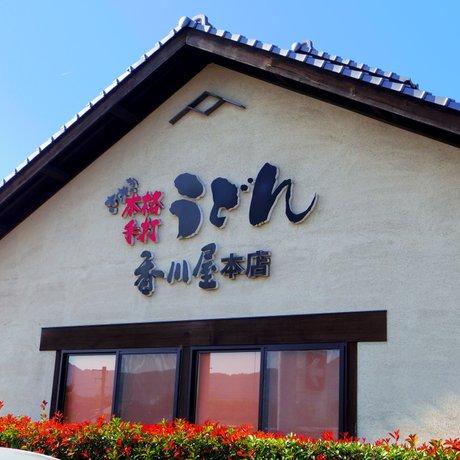 香川屋 本店