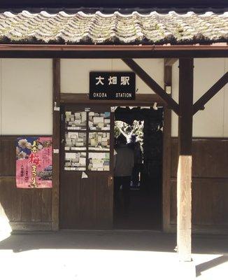 大畑駅(熊本県)