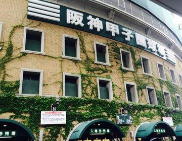 【関西】神戸を1日楽しめる!おすすめドライブデートスポット!甲子園球場や味覚狩りも!