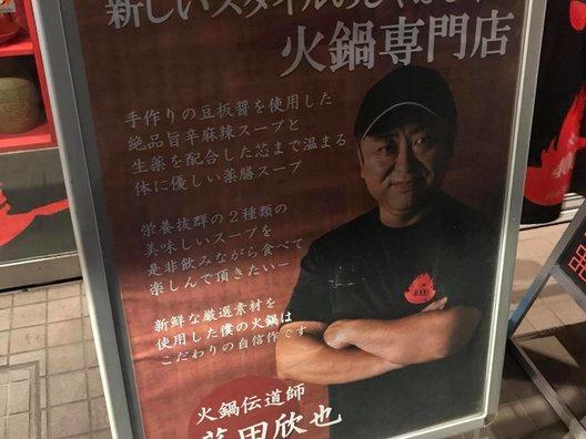 ファイヤーホール 陳