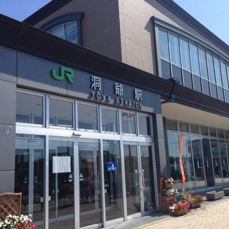 JR北海道 洞爺駅
