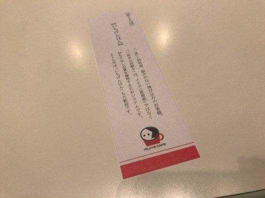よーじやカフェ 羽田空港第一ターミナル店