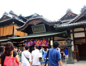 【愛媛】日本最古の温泉「道後温泉」や松山城など1日で愛媛・松山を満喫できるプラン!