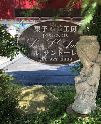 ル・サントーレ 原田本店