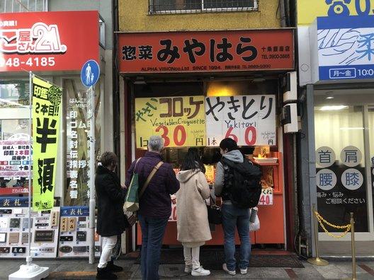 惣菜みやはら 十条銀座店