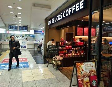 【横浜駅から成田空港リムジンバス】 美味しいカフェでさっと朝食&便利なトイレの場所