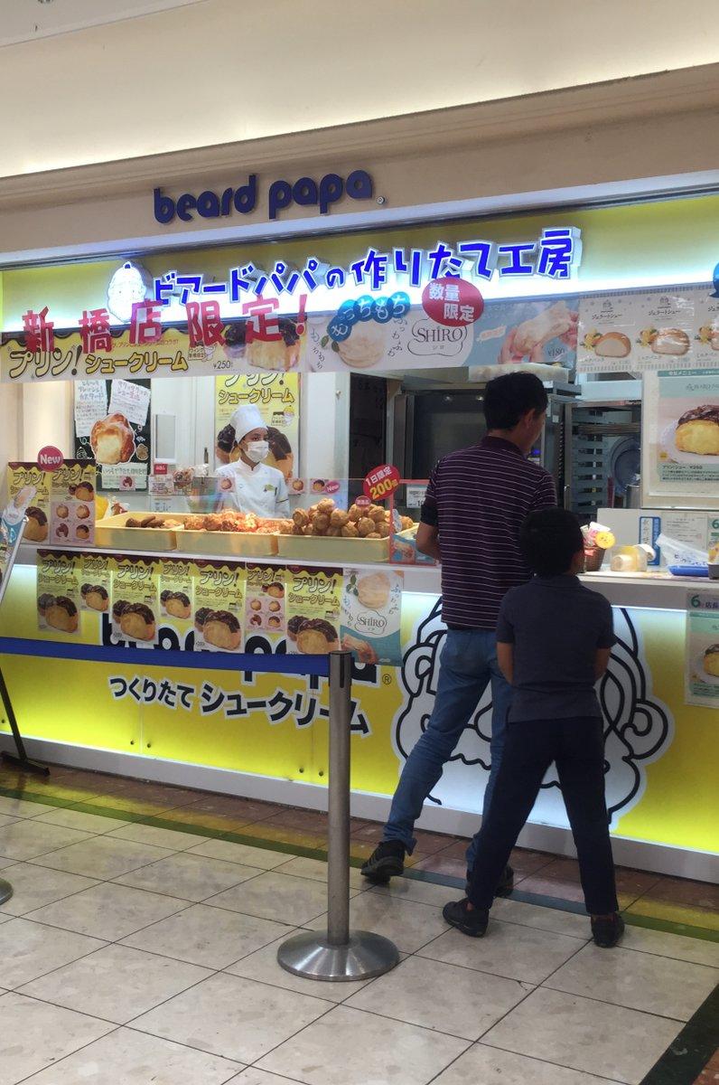 ビアードパパ ウィング新橋店