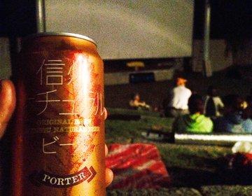 【夏デートにおすすめ!】長野の野外シネマ『星空の映画祭』に行ってきた!