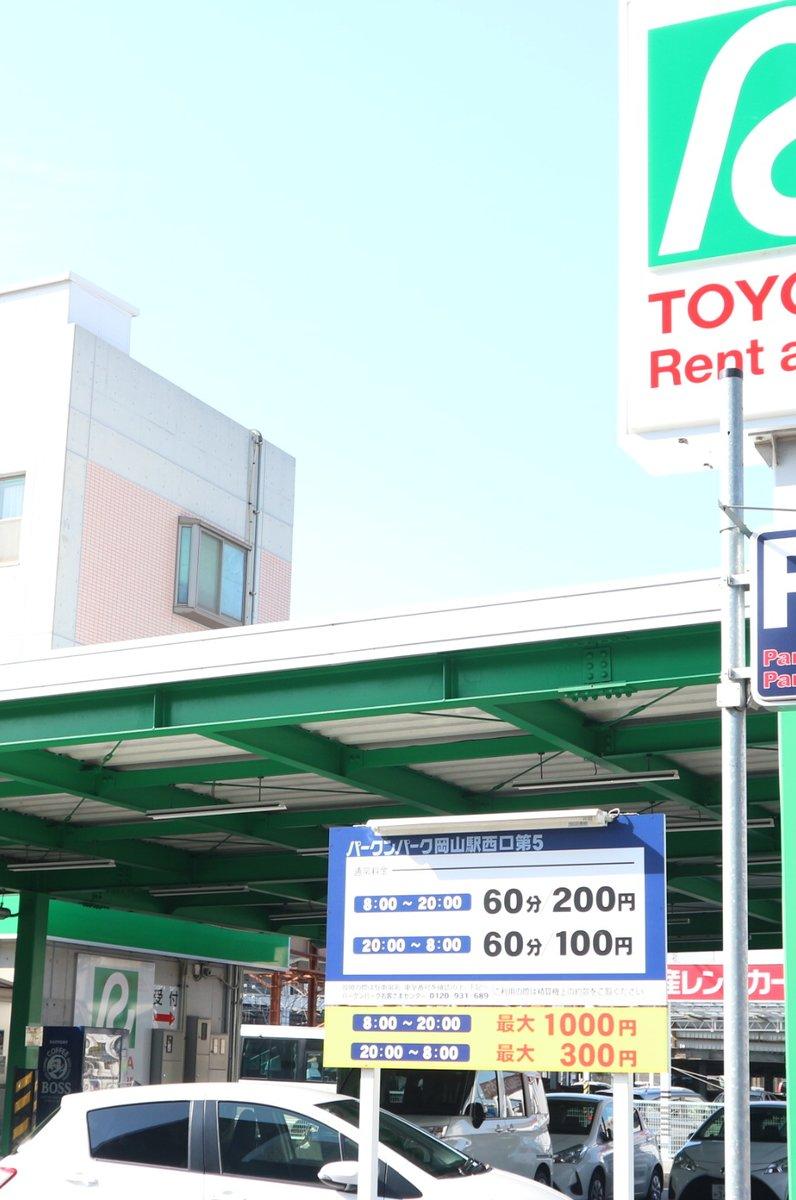 株式会社トヨタレンタリース岡山 本社