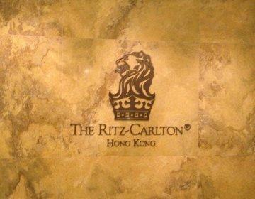高層過ぎて逆に有り難みがない夜景が広がる香港リッツをはじめとした香港ホテル巡り。
