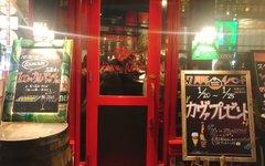 バルマル 赤坂見附店